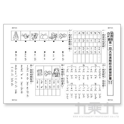 先修評量卷3 大班國語習寫 B3715-4