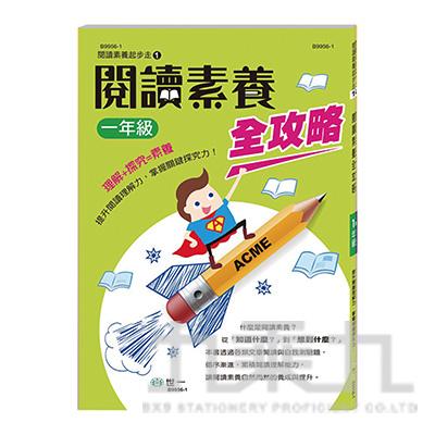 閱讀素養全攻略(一年級) B9956-1
