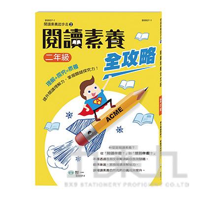 閱讀素養全攻略(二年級) B9957-1