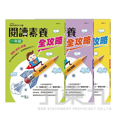 閱讀素養全攻略(五年級) B9960-1
