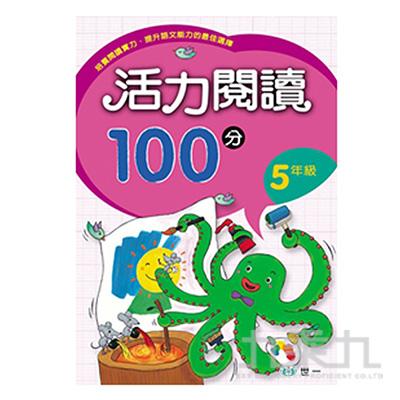 活力閱讀100分(五年級) BA047