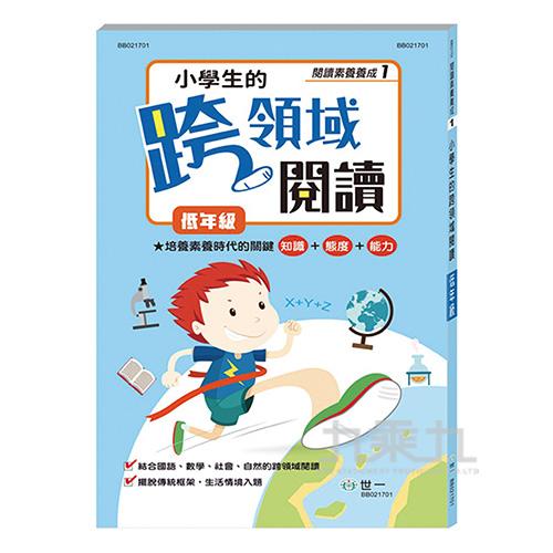 (低)小學生的跨領域閱讀