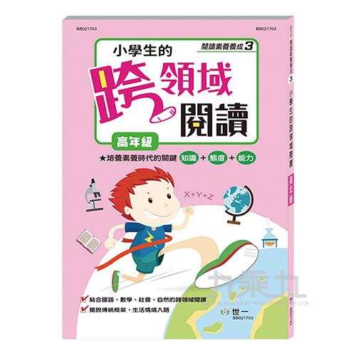 (高)小學生的跨領域閱讀