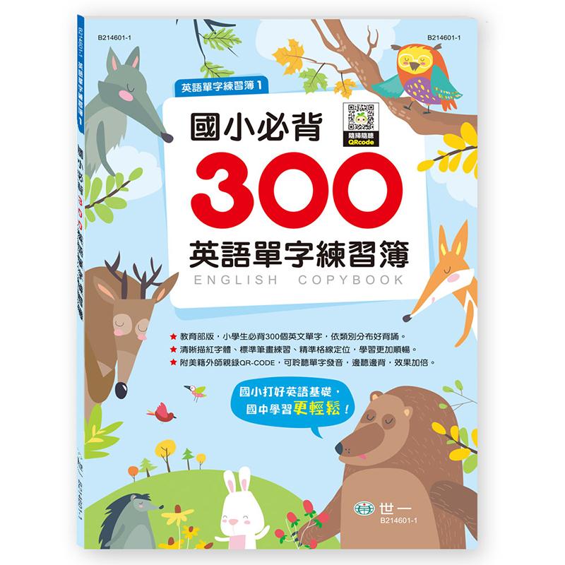 國小必背300英語單字練習簿 B214601-1