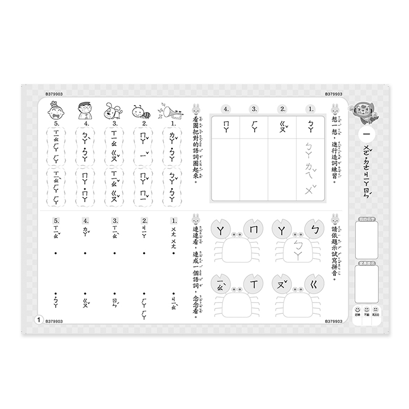 小一新鮮人國語評量卷 B379903
