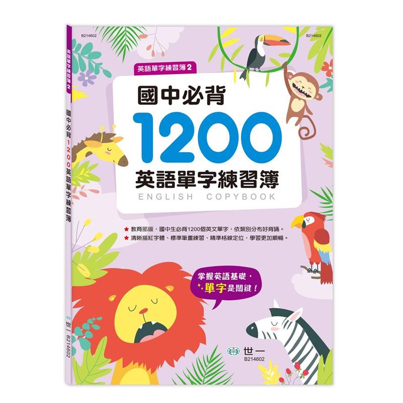 國中必背1200英語單字練習簿 B214602-1
