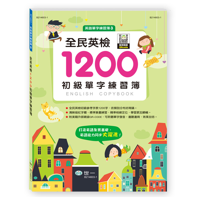 全民英檢1200初級單字練習簿 B214603-1