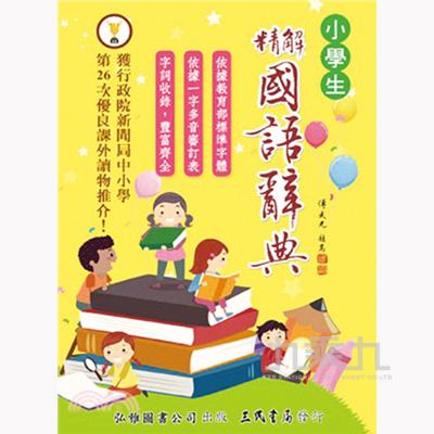 小學生精解國語辭典(增訂五版)
