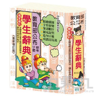 學生辭典50K B5105-3