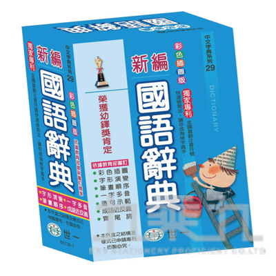 彩色新編國語辭典:32K B5138-1