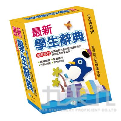 最新學生辭典-50K B5124-3