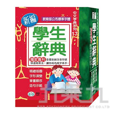 新編學生辭典-64K B5128-3