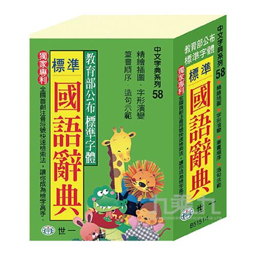 64k標準國語辭典 B5151-1