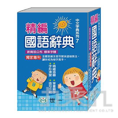 精編國語辭典:64K B5107-3