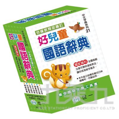 好兒童國語辭典:50K B5159-1