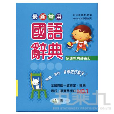 32K最新常用國語辭典 B5166