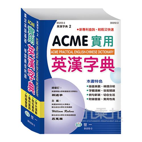 (25k)ACME實用英漢字典(精P1) B5202-3