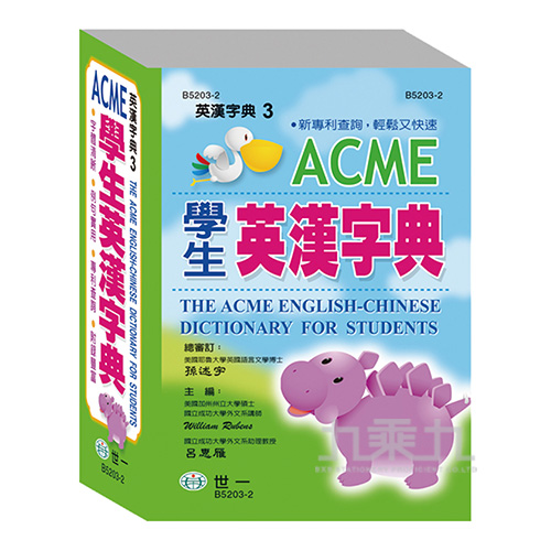 (50k)ACME學生英漢字典(精) B5203-2