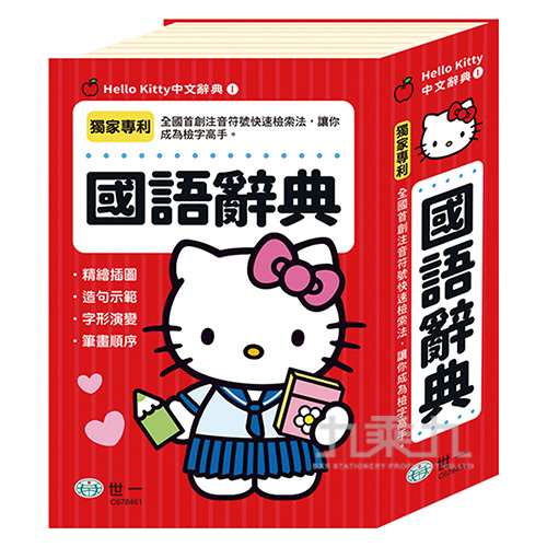(32K)Hello Kitty國語辭典 C678461