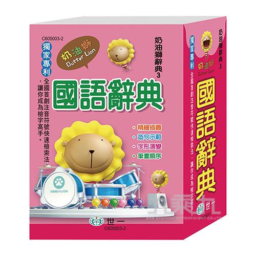 (64K)奶油獅國語辭典 C605003-2