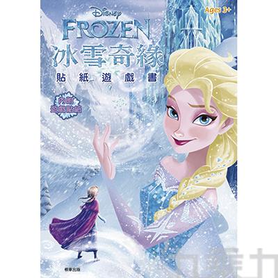 冰雪奇緣貼紙遊戲書 RG008