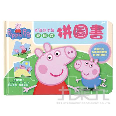 粉紅豬小妹愛玩耍拼圖書 PG015A