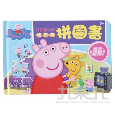 粉紅豬小妹找不同拼圖書 PG015B