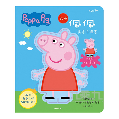 粉紅豬小妹我是佩佩角色立偶書 PG024A