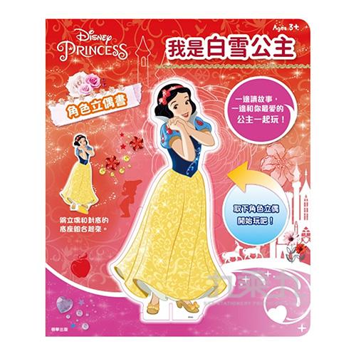 迪士尼我是白雪公主立偶書 RD024A