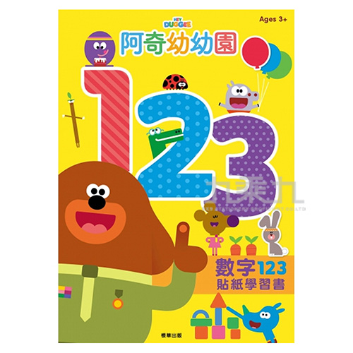 阿奇幼幼園數字123貼紙學習書 HD026A