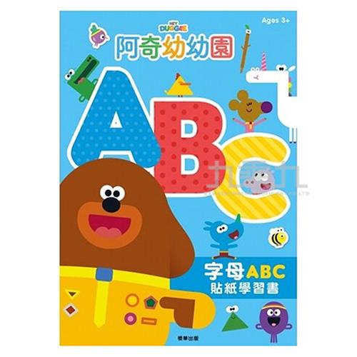 阿奇幼幼園字母A B C 貼紙學習書 HD026B
