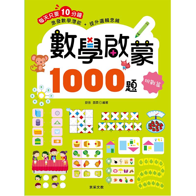G/C數學啟蒙1000題挑戰篇 776004