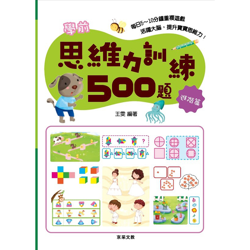 G/C學前思維訓練500題進階篇 066300