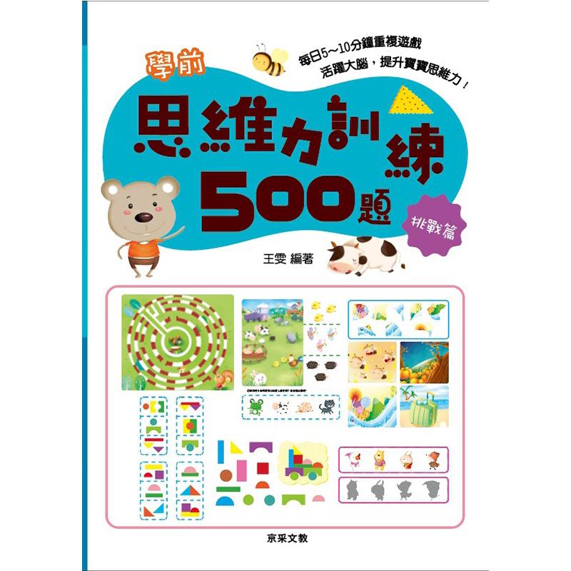 G/C學前思維訓練500題挑戰篇 066301