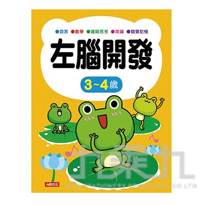 96#左腦開發3-4歲(平)(人)