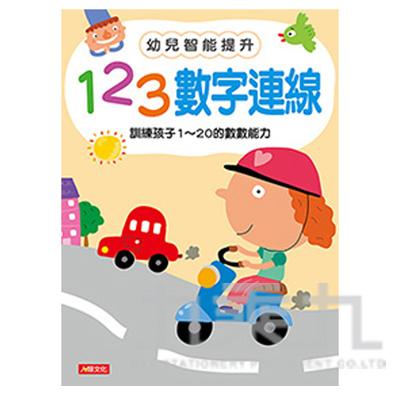 96#123數字連線-幼兒智能提升(5)(平)