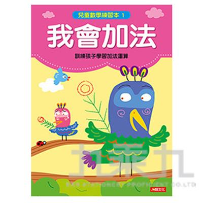 96#我會加法-兒童數學練習本(1)(平)