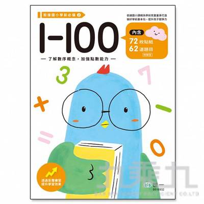 1-100練習本 B616932