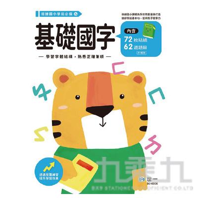 基礎國字練習本 B616936