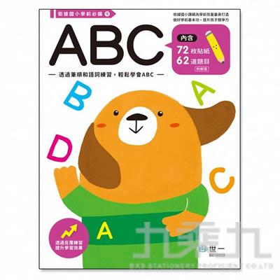 ABC練習本 B616939