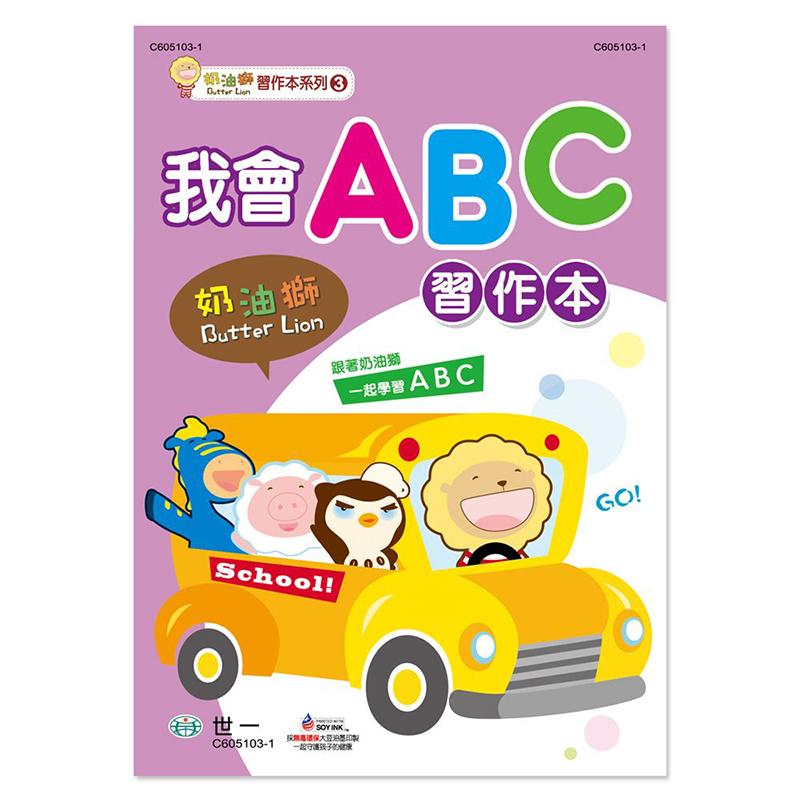 奶油獅我會ABC習作本 C605103-1