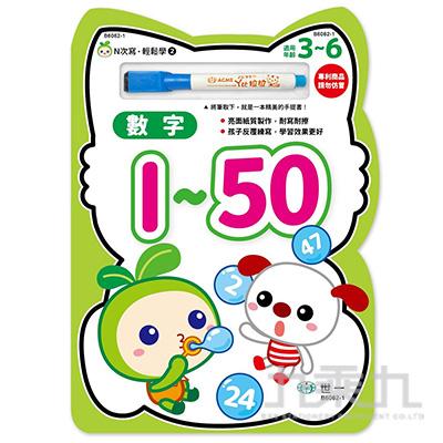 數字1-50 N次寫.輕鬆學 B6062-1