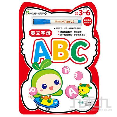 英文字母ABC-N次寫.輕鬆學 B6067-1