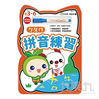 ㄅㄆㄇ拼音練習-N次寫.輕鬆學 B6071-1