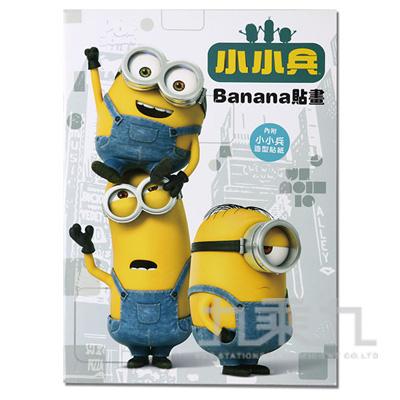 小小兵Banana畫冊 MB023A
