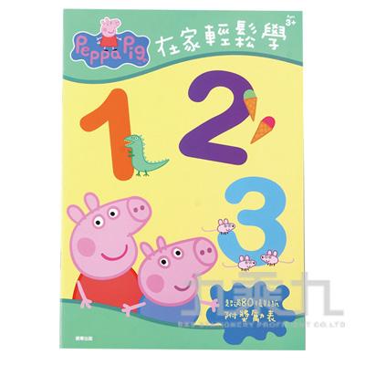 粉紅豬小妹在家輕鬆學123貼紙書 PG007A