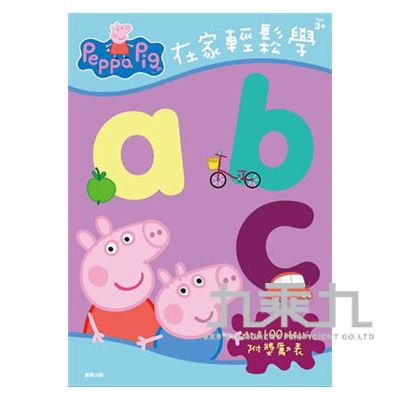 90#粉紅豬小妹在家輕鬆學ABC貼紙書 PG007B