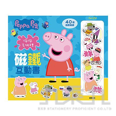 粉紅豬小妹磁鐵互動書佩佩去那兒 PG036B
