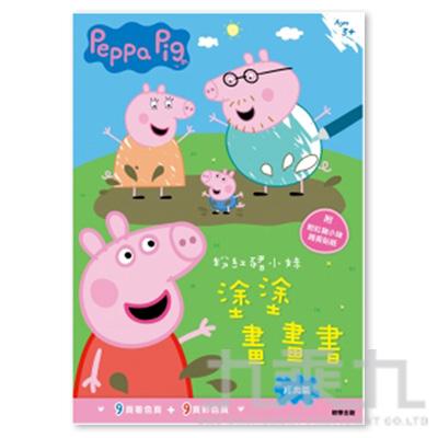 粉紅豬小妹塗塗畫畫書經典篇 PG008A