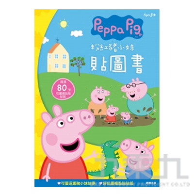 粉紅豬小妹貼圖書 PG026B